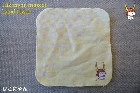 hikonyan-hand-towel